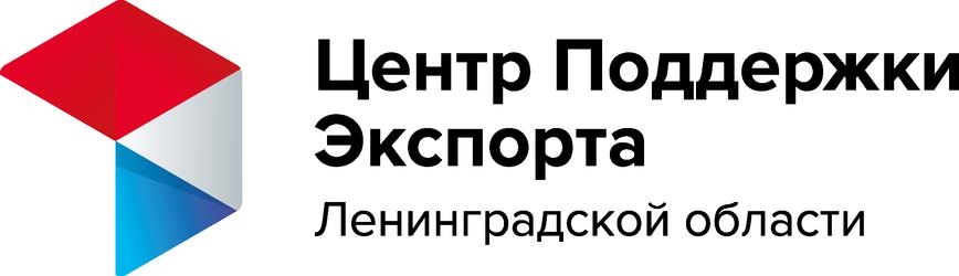 Центра Поддержки Экспорта Ленинградской области